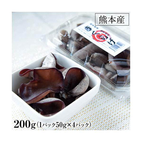 生きくらげ 熊本産 200g (50g×4パック) 送料無料 クール便 国産 食物繊維 木耳 2セット購入で1セットおまけ  3〜7営業日以内に出荷(土日祝除く)|kumamotofood