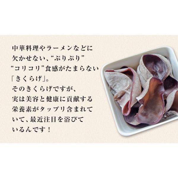 生きくらげ 熊本産 200g (50g×4パック) 送料無料 クール便 国産 食物繊維 木耳 2セット購入で1セットおまけ  3〜7営業日以内に出荷(土日祝除く)|kumamotofood|03