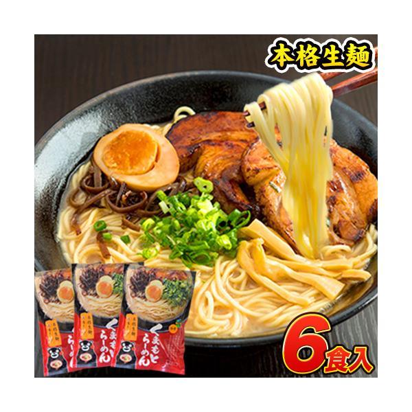 くまもとらーめん 4人前 送料無料 こだわりの生麺と本格液体 とんこつ スープ 2セット購入でおまけ付  3-7営業日以内に出荷(土日祝日除)|kumamotofood