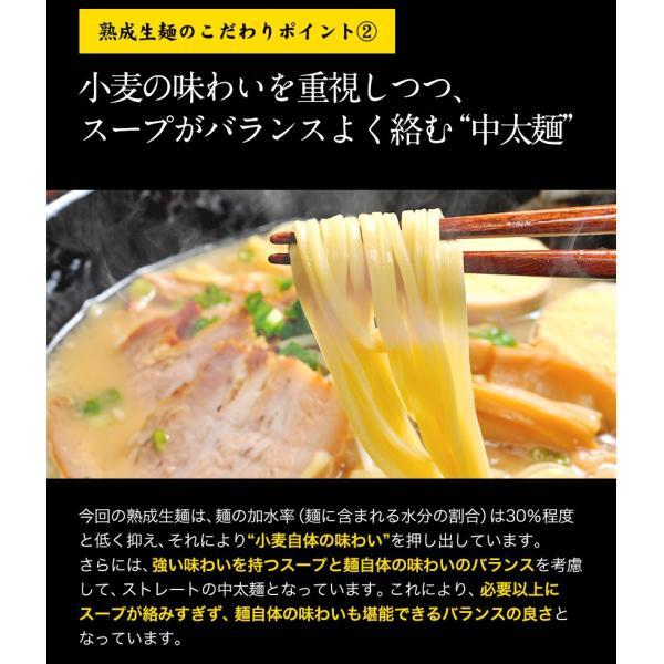 熊本 ラーメン 4人前 送料無料 本格生麺と液体 くまもと スープ らーめん 九州 とんこつ 2セット購入でおまけ付 3-7営業日以内に順次出荷(土日祝日は除く)|kumamotofood|13