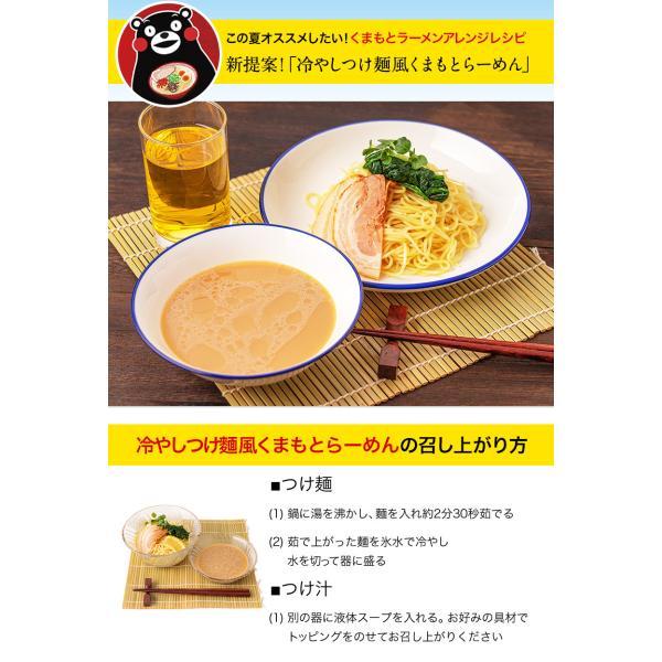 くまもとらーめん 4人前 送料無料 こだわりの生麺と本格液体 とんこつ スープ 2セット購入でおまけ付  3-7営業日以内に出荷(土日祝日除)|kumamotofood|16