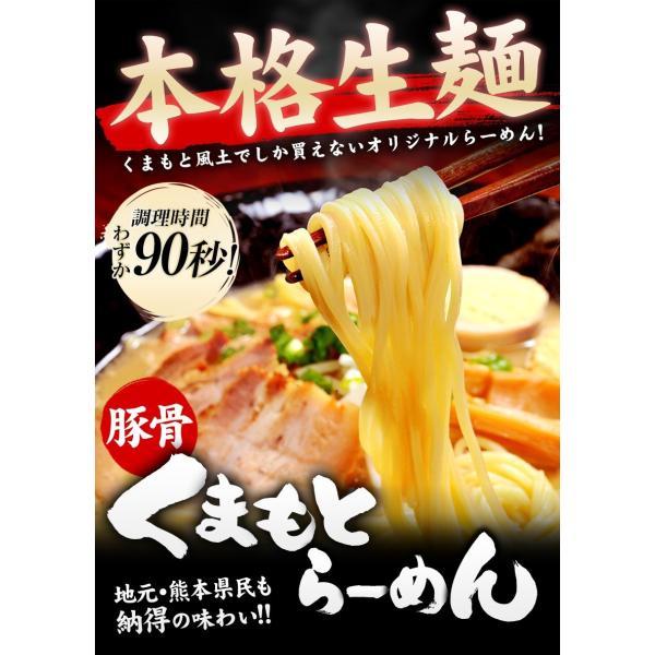 くまもとらーめん 4人前 送料無料 こだわりの生麺と本格液体 とんこつ スープ 2セット購入でおまけ付  3-7営業日以内に出荷(土日祝日除)|kumamotofood|07