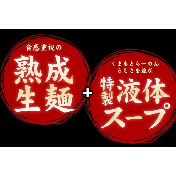 熊本 ラーメン 4人前 送料無料 本格生麺と液体 くまもと スープ らーめん 九州 とんこつ 2セット購入でおまけ付 3-7営業日以内に順次出荷(土日祝日は除く)|kumamotofood|08