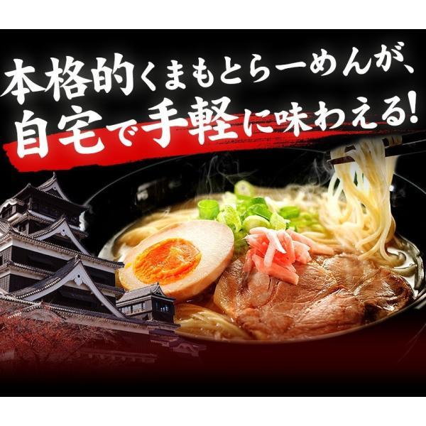 くまもとらーめん 4人前 送料無料 こだわりの生麺と本格液体 とんこつ スープ 2セット購入でおまけ付  3-7営業日以内に出荷(土日祝日除)|kumamotofood|09