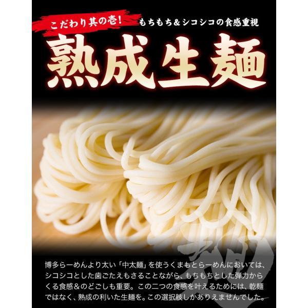 くまもとらーめん 4人前 送料無料 こだわりの生麺と本格液体 とんこつ スープ 2セット購入でおまけ付  3-7営業日以内に出荷(土日祝日除)|kumamotofood|10