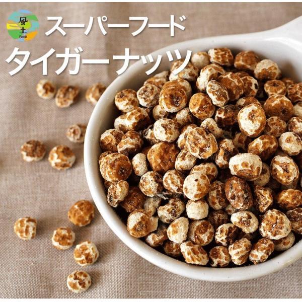 タイガーナッツ 200g 1袋から 送料無料 スーパーフード 3-7営業日以内に出荷予定(土日祝日除く)|kumamotofood|02