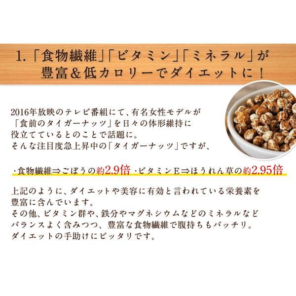 タイガーナッツ 200g 1袋から 送料無料 スーパーフード 3-7営業日以内に出荷予定(土日祝日除く)|kumamotofood|03