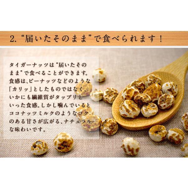 タイガーナッツ 200g 1袋から 送料無料 スーパーフード 3-7営業日以内に出荷予定(土日祝日除く)|kumamotofood|04