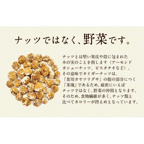 タイガーナッツ 200g 1袋から 送料無料 スーパーフード 3-7営業日以内に出荷予定(土日祝日除く)|kumamotofood|05