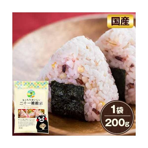 2セット購入で100g増量 くまモン袋の国産二十一雑穀米1セット200g送料無料 もち麦 3-7営業日以内に出荷予定(土日祝日除く)|kumamotofood