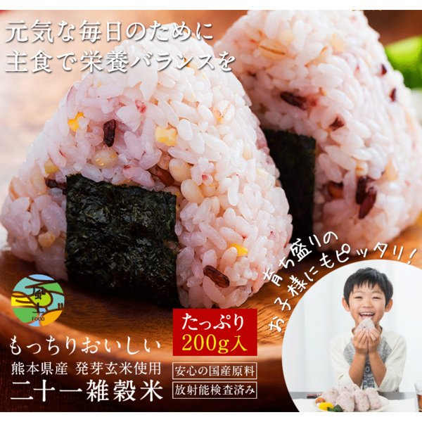 2セット購入で100g増量 くまモン袋の国産二十一雑穀米1セット200g送料無料 もち麦 3-7営業日以内に出荷予定(土日祝日除く)|kumamotofood|02