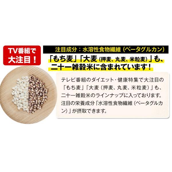 2セット購入で100g増量 くまモン袋の国産二十一雑穀米1セット200g送料無料 もち麦 3-7営業日以内に出荷予定(土日祝日除く)|kumamotofood|03