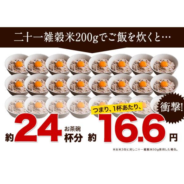 2セット購入で100g増量 くまモン袋の国産二十一雑穀米1セット200g送料無料 もち麦 3-7営業日以内に出荷予定(土日祝日除く)|kumamotofood|06