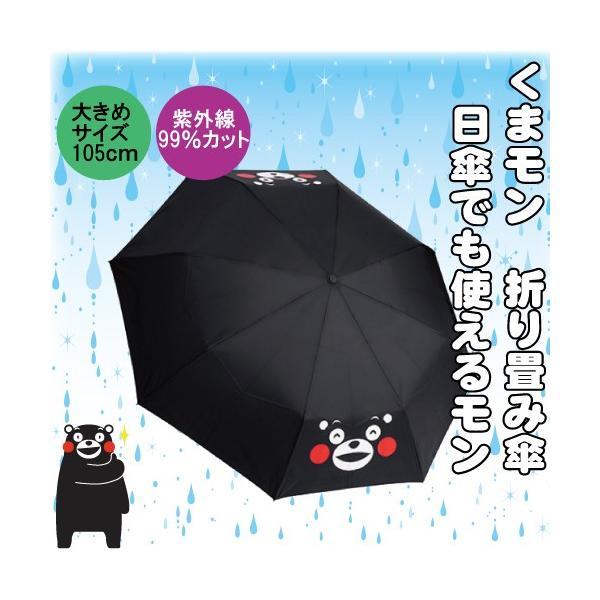 くまモングッズ自動開閉折りたたみ傘収納袋付き男女兼用傘レディースメンズ男性女性子供簡単晴雨ワンタッチかわいい