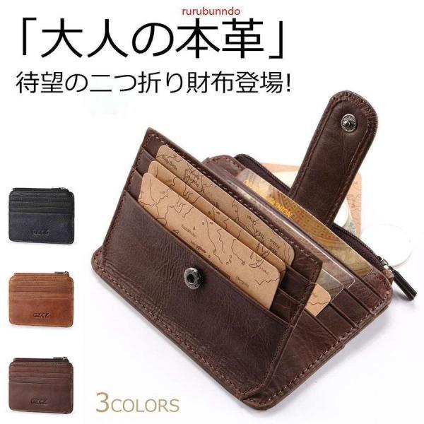 財布メンズ二つ折りコインケース薄型ファスナーポケット付き牛革レザー小銭入れ革柔らかい