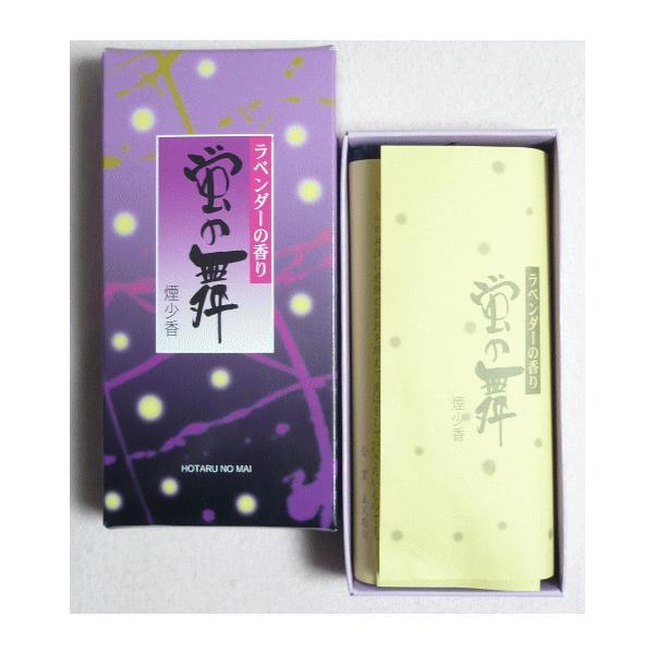 線香 商標登録 蛍の舞 ラベンダーの香 送料無料 進物用 贈答用|kumano-butu|03