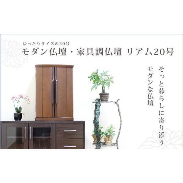 モダン仏壇 小型仏壇 ミニ仏壇 家具調仏壇 リアム20号|kumano-butu|02