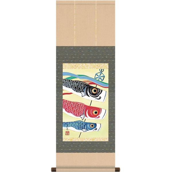 ミニ掛軸  鯉のぼり 洛彩緞子本表装 井川洋光 kumano-butu