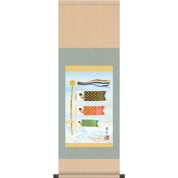 ミニ掛軸 鯉のぼり 洛彩緞子本表装 吉田芳月|kumano-butu