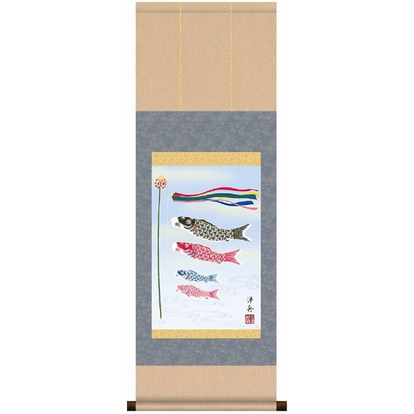 ミニ掛軸 鯉のぼり 洛彩緞子本表装 小野洋舟|kumano-butu