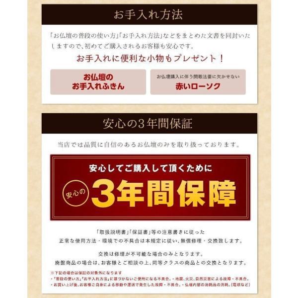 仏壇 ミニ仏壇 家具調仏壇 モダン仏壇 トリノ16号|kumano-butu|11