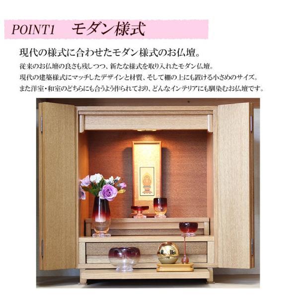 モダン仏壇 小型仏壇 家具調仏壇 ミニ仏壇 ポール16号|kumano-butu|03