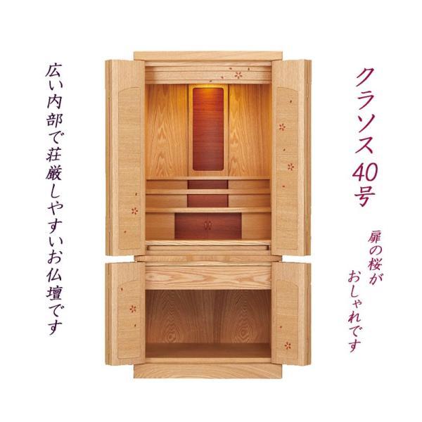 仏壇  国産仏壇 モダン仏壇 クラソス40号|kumano-butu|02