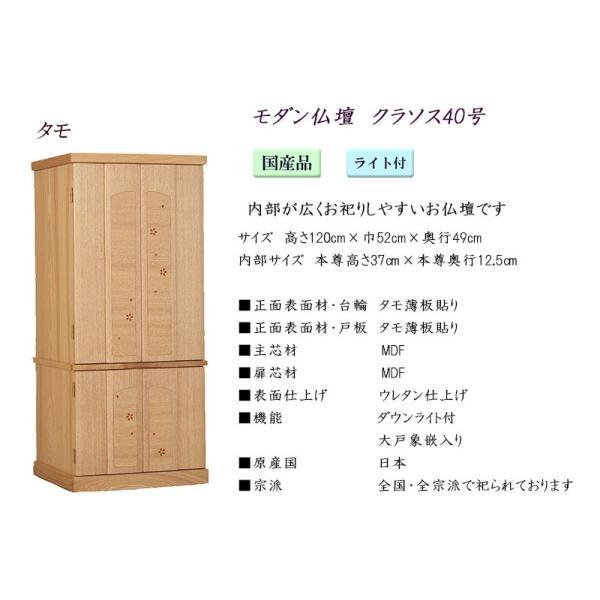 仏壇  国産仏壇 モダン仏壇 クラソス40号|kumano-butu|03
