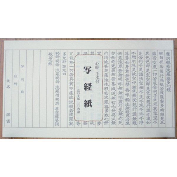 写経用紙 鳥の子 30枚綴り kumano-butu