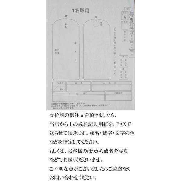 仏具 位牌 塗り位牌 蓮華付春日 3.0寸 彫代込み!|kumano-butu|05