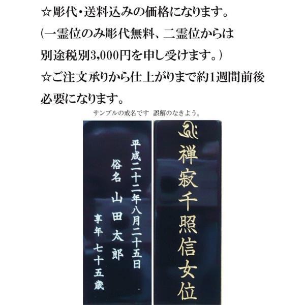 仏具 位牌 塗り位牌 蓮華付春日 3.0寸 彫代込み!|kumano-butu|06