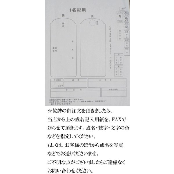 位牌 塗り位牌 蓮華付 春日4.5寸|kumano-butu|05