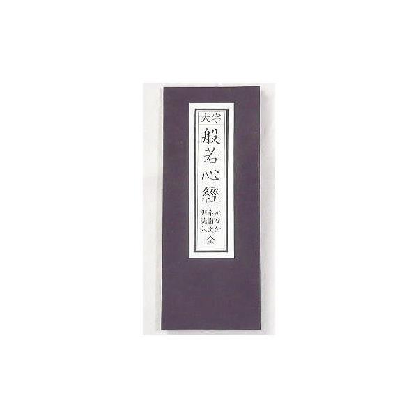 経本 般若心経 かな付 奉讃文訓読入|kumano-butu