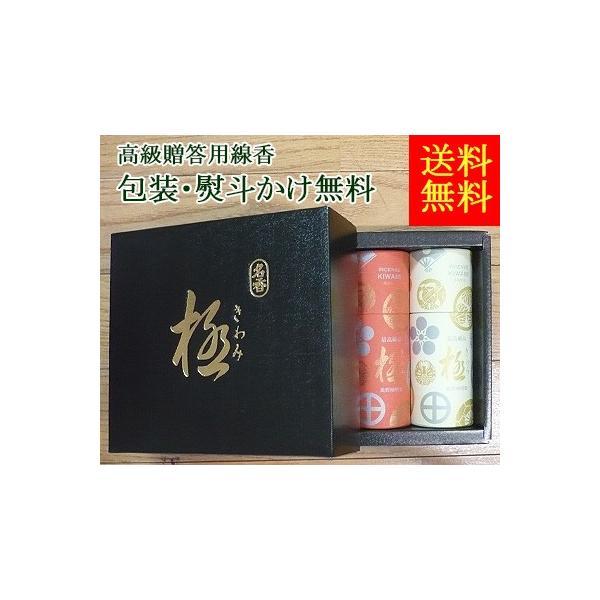 線香 贈答用 ギフト 極(きわみ) 奥野晴明堂 送料無料(一部地域を除きます) kumano-butu