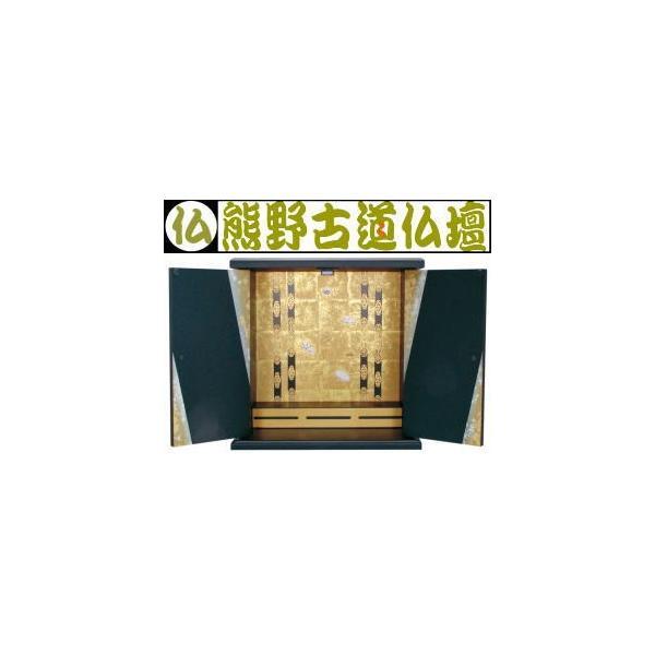 仏壇 国産 漆調 小型仏壇 上置仏壇 ミニ仏壇 しらべ 小(漆調)|kumano-butu