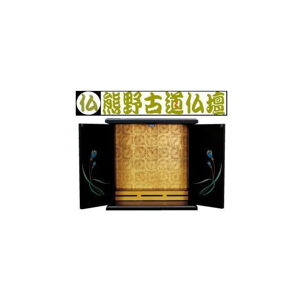 仏壇 国産 漆調 小型仏壇 上置仏壇 ミニ仏壇 ふみの 小(漆調)|kumano-butu