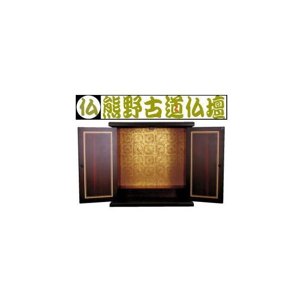 仏壇 国産 漆調 小型仏壇 上置仏壇 ミニ仏壇 このみ 小(黒檀調)|kumano-butu