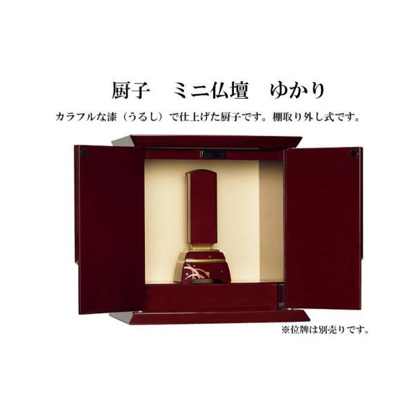厨子 厨子型仏壇 木製 国産 ゆかり 漆仕上げ 棚取り外し式|kumano-butu