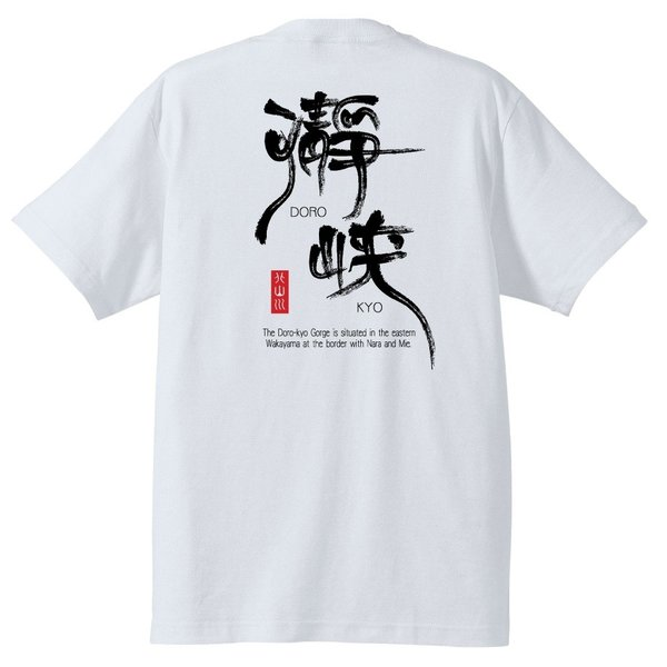 東紀州熊野≫瀞峡【半袖】Tシャツ kumano-t 03