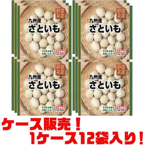 フーデム 国産野菜九州産さといも250g ×12入り