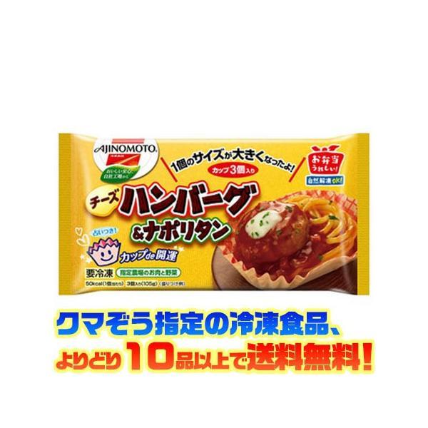 ((冷凍食品よりどり10品以上で送料無料))味の素 チーズハンバーグ&ナポリタン 3個