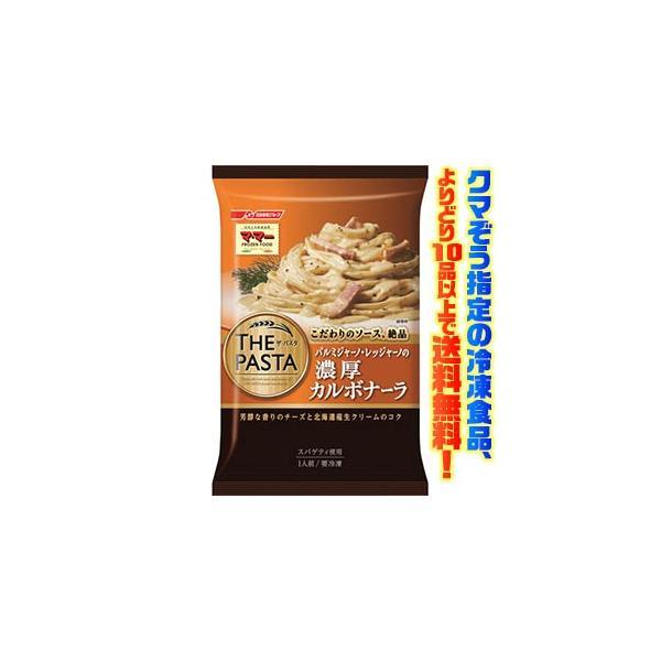 ((冷凍食品よりどり10品以上で送料無料))日清フーズ マ・マー THEPASTAパルミジャーノ・レッジャーノ