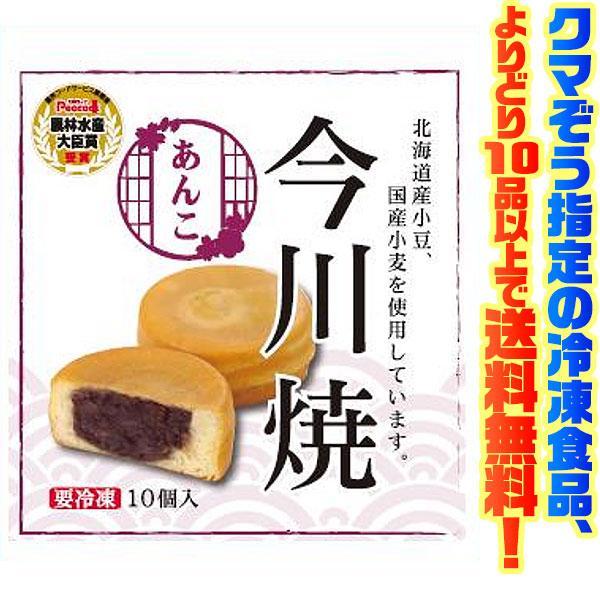 ((冷凍食品 よりどり10品以上で送料無料))ピーコック 今川焼 10個