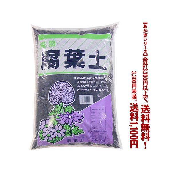 ((条件付き送料無料))((あかぎシリーズ))腐葉土 40L