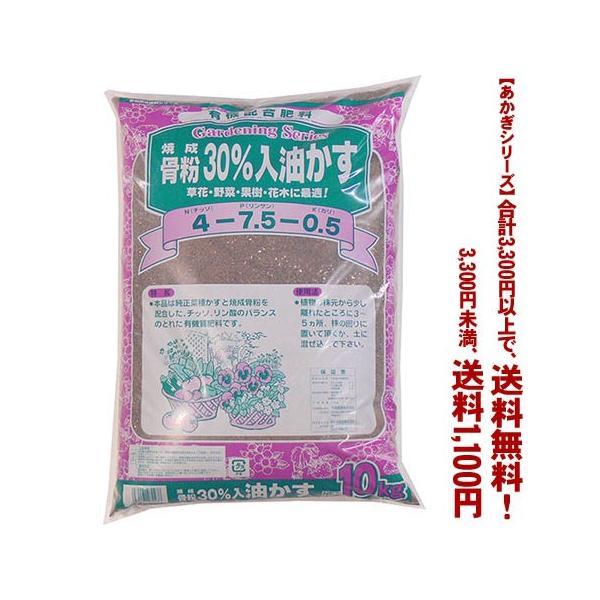 ((条件付き送料無料))((あかぎシリーズ))骨粉入り油かす 10K