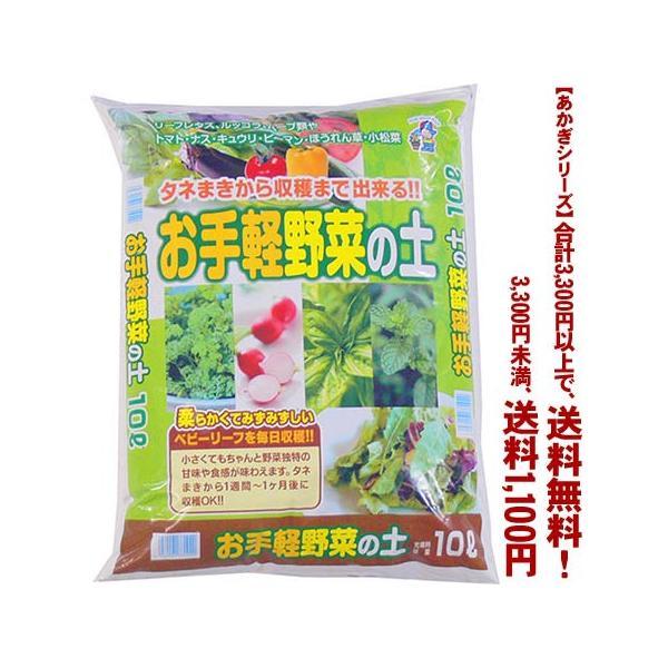 ((条件付き送料無料))((あかぎシリーズ))お手軽野菜の土 10L