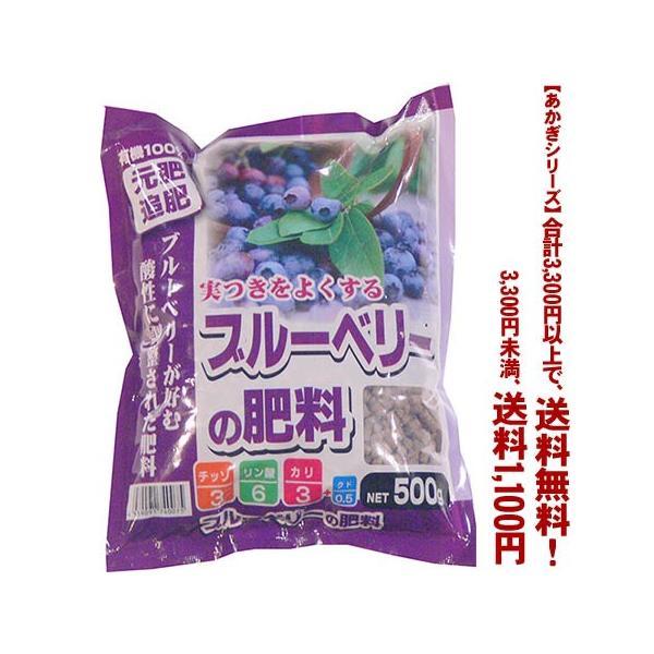 ((条件付き送料無料))((あかぎシリーズ))ブルーベリーの肥料 500g