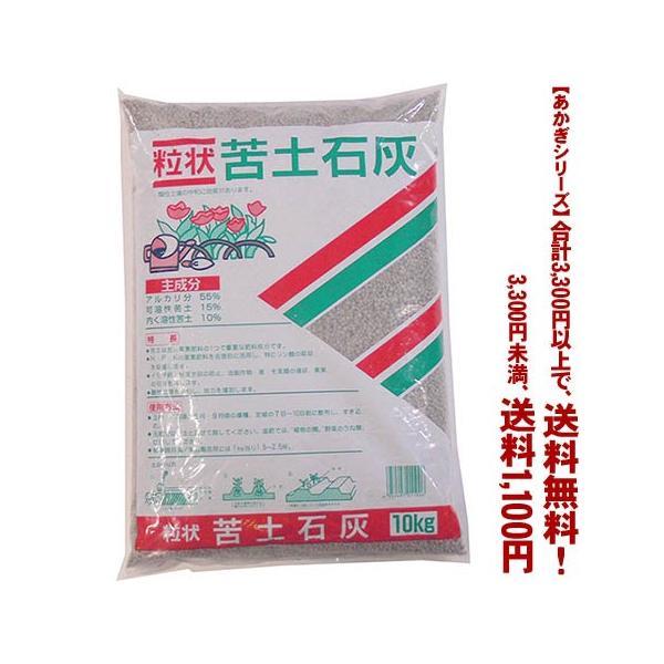 ((条件付き送料無料))((あかぎシリーズ))粒状 苦土石灰 10K