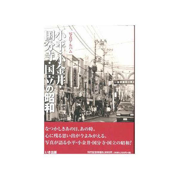((本))いき出版 (東京都)写真アルバム 小平・小金井・国分寺・国立の昭和