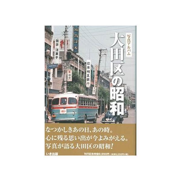 ((本))いき出版 (東京都)写真アルバム 大田区の昭和